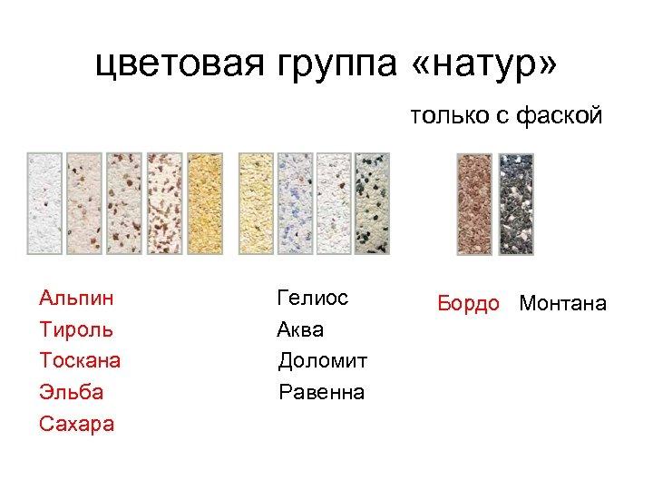 цветовая группа «натур» только с фаской Альпин Тироль Тоскана Эльба Сахара Гелиос Аква Доломит