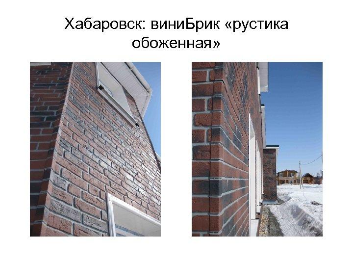 Хабаровск: вини. Брик «рустика обоженная»