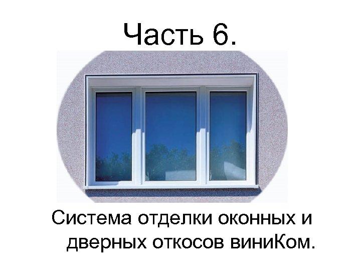 Часть 6. Система отделки оконных и дверных откосов вини. Ком.