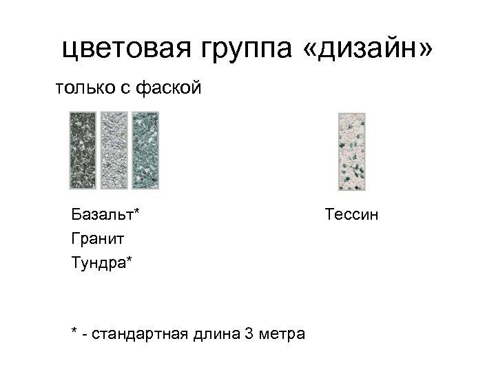 цветовая группа «дизайн» только с фаской Базальт* Гранит Тундра* * - стандартная длина 3