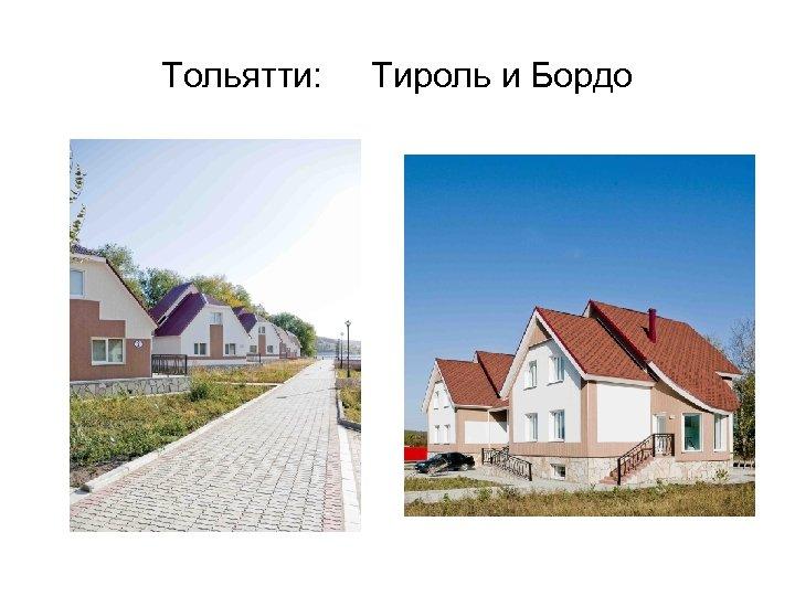 Тольятти: Тироль и Бордо