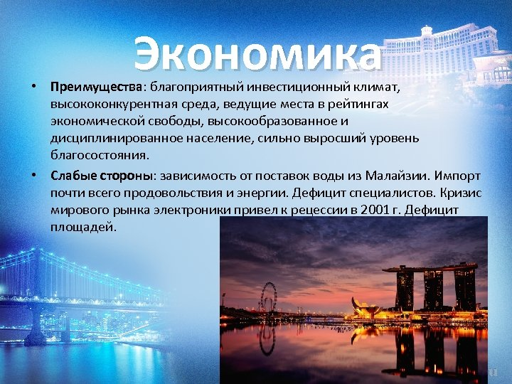 Экономика • Преимущества: благоприятный инвестиционный климат, высококонкурентная среда, ведущие места в рейтингах экономической свободы,