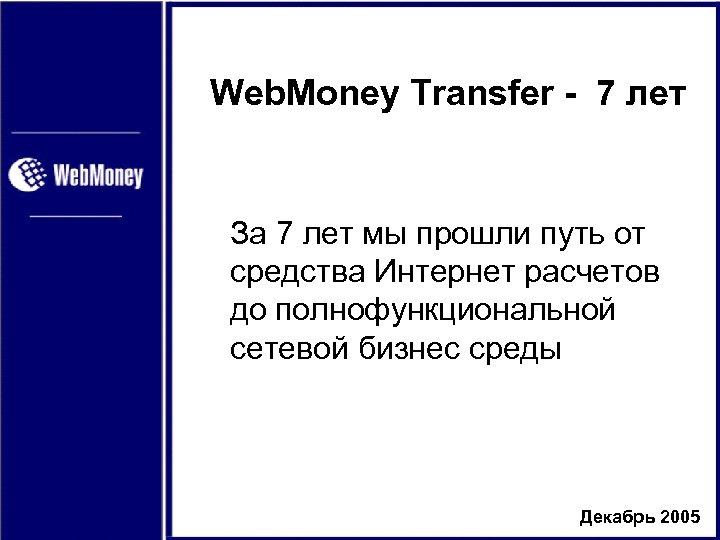 Web. Money Transfer - 7 лет За 7 лет мы прошли путь от средства