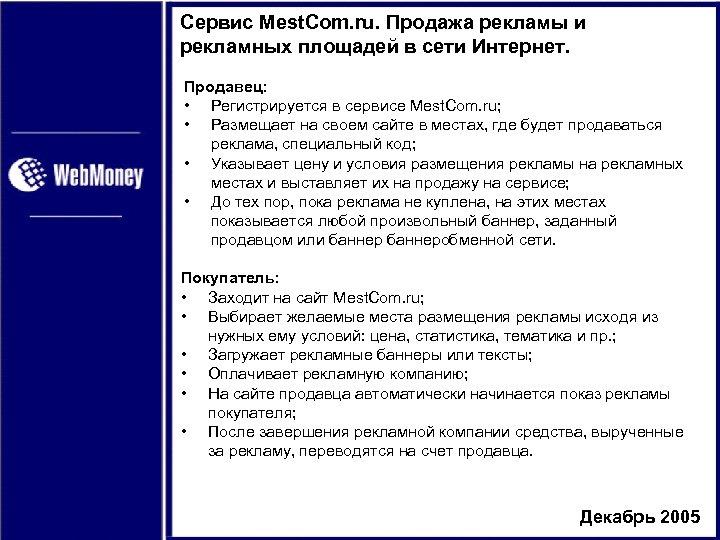 Сервис Mest. Com. ru. Продажа рекламы и рекламных площадей в сети Интернет. Продавец: •