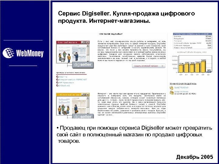 Сервис Digiseller. Купля-продажа цифрового продукта. Интернет-магазины. • Продавец при помощи сервиса Digiseller может превратить