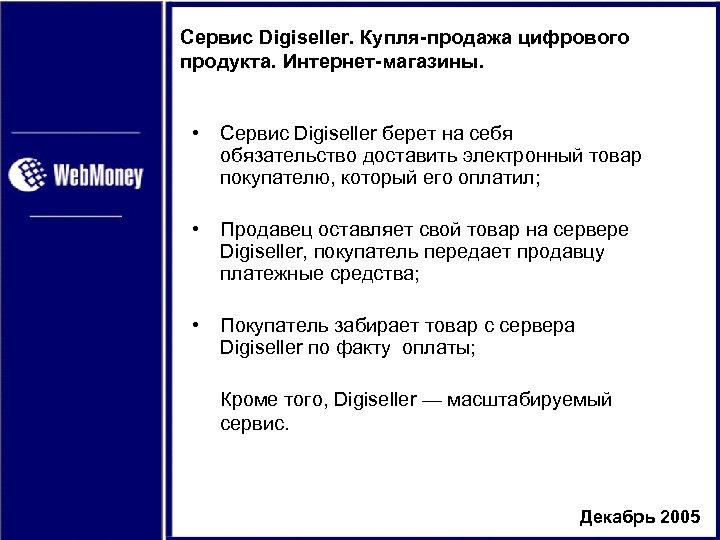 Сервис Digiseller. Купля-продажа цифрового продукта. Интернет-магазины. • Сервис Digiseller берет на себя обязательство доставить