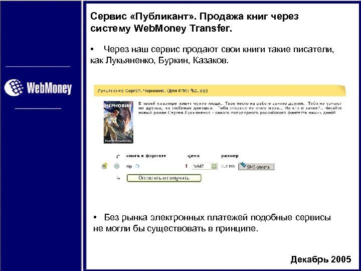 Сервис «Публикант» . Продажа книг через систему Web. Money Transfer. • Через наш сервис