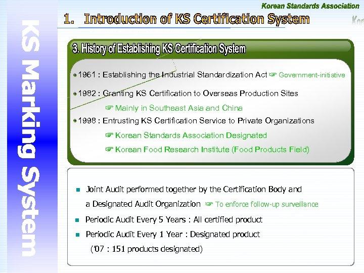 1961 : Establishing the Industrial Standardization Act ☞ Government-initiative 1982 : Granting KS Certification