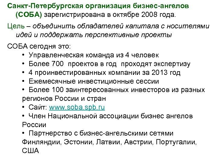 Санкт-Петербургская организация бизнес-ангелов (СОБА) зарегистрирована в октябре 2008 года. Цель – объединить обладателей капитала