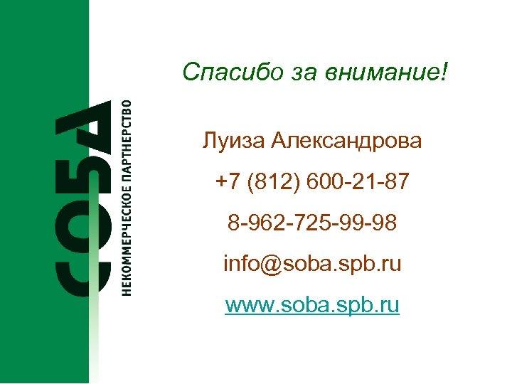 Спасибо за внимание! Луиза Александрова +7 (812) 600 -21 -87 8 -962 -725 -99