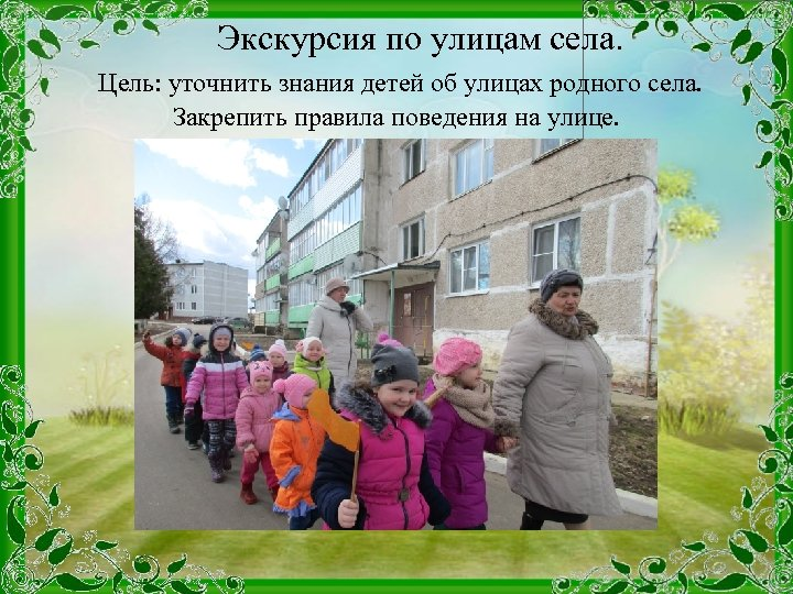 Экскурсия по улицам села. Цель: уточнить знания детей об улицах родного села. Закрепить