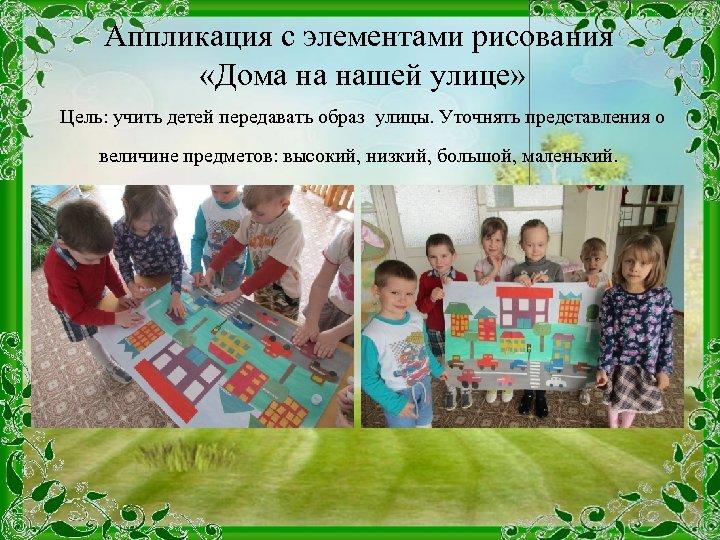 Аппликация с элементами рисования «Дома на нашей улице» Цель: учить детей передавать образ улицы.