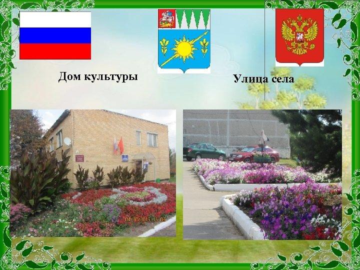 Дом культуры Улица села