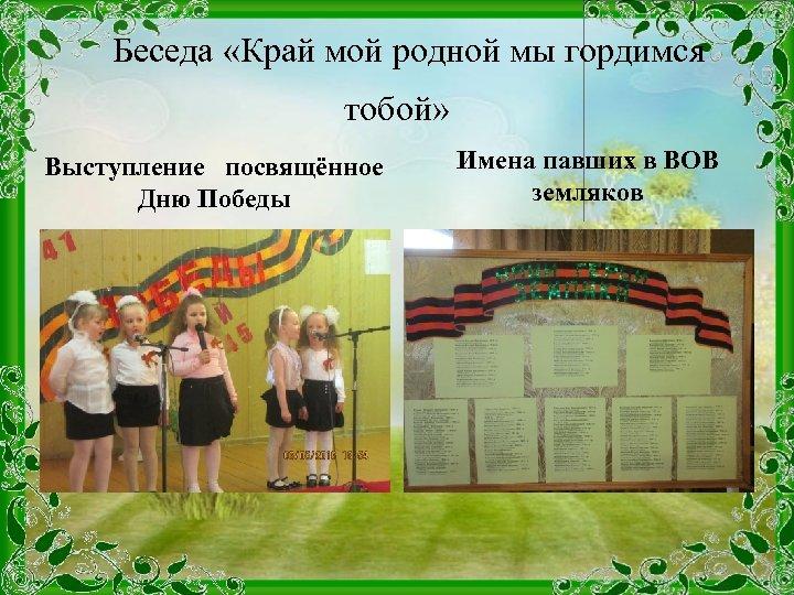 Беседа «Край мой родной мы гордимся тобой» Выступление посвящённое Дню Победы Имена павших