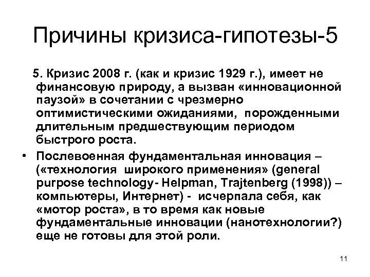 Причины кризиса-гипотезы-5 5. Кризис 2008 г. (как и кризис 1929 г. ), имеет не