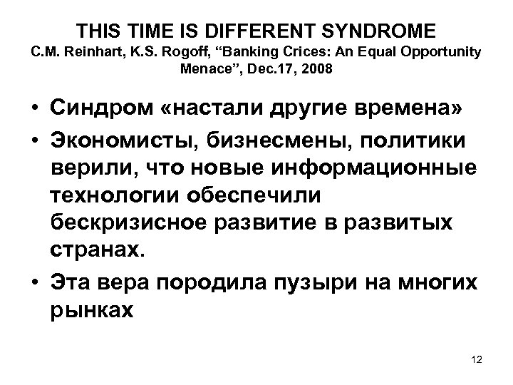 "THIS TIME IS DIFFERENT SYNDROME C. M. Reinhart, K. S. Rogoff, ""Banking Crices: An"