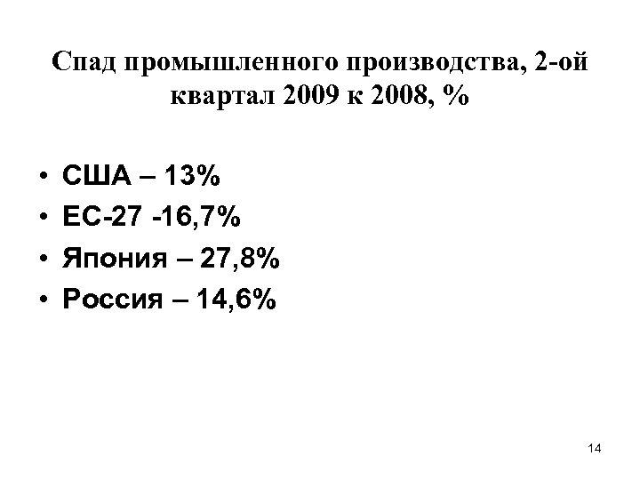 Спад промышленного производства, 2 -ой квартал 2009 к 2008, % • • США –