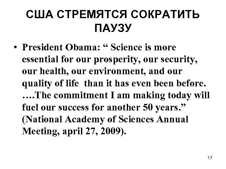 "США СТРЕМЯТСЯ СОКРАТИТЬ ПАУЗУ • President Obama: "" Science is more essential for our"