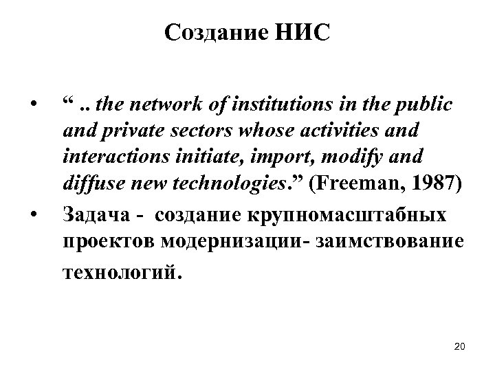"Создание НИС • • "". . the network of institutions in the public and"