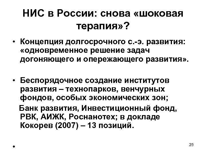 НИС в России: снова «шоковая терапия» ? • Концепция долгосрочного с. -э. развития: «одновременное