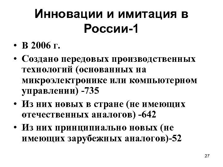 Инновации и имитация в России-1 • В 2006 г. • Создано передовых производственных технологий