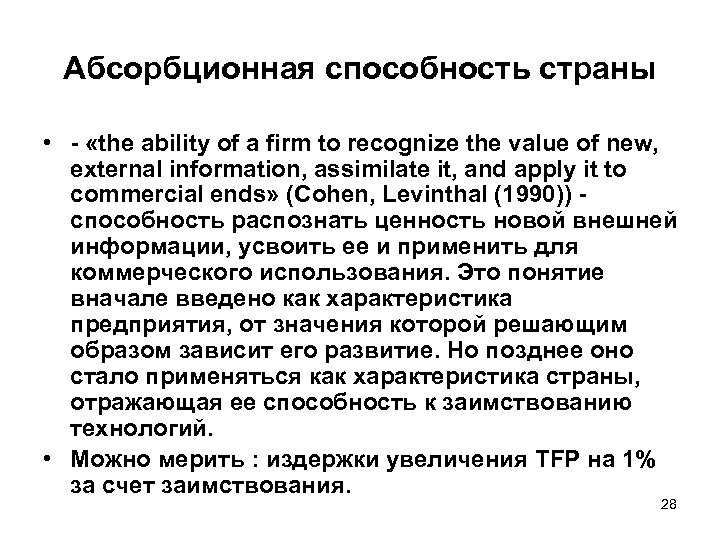 Абсорбционная способность страны • - «the ability of a firm to recognize the value