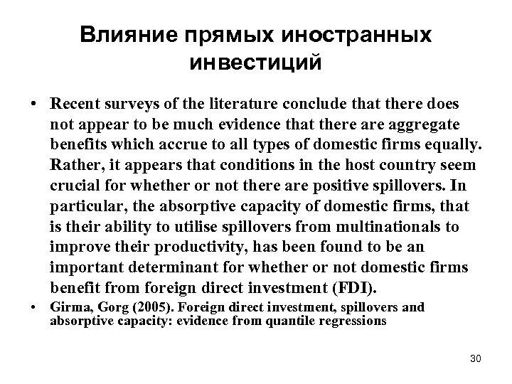 Влияние прямых иностранных инвестиций • Recent surveys of the literature conclude that there does