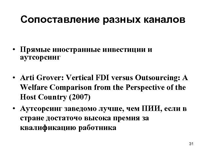 Сопоставление разных каналов • Прямые иностранные инвестиции и аутсорсинг • Arti Grover: Vertical FDI