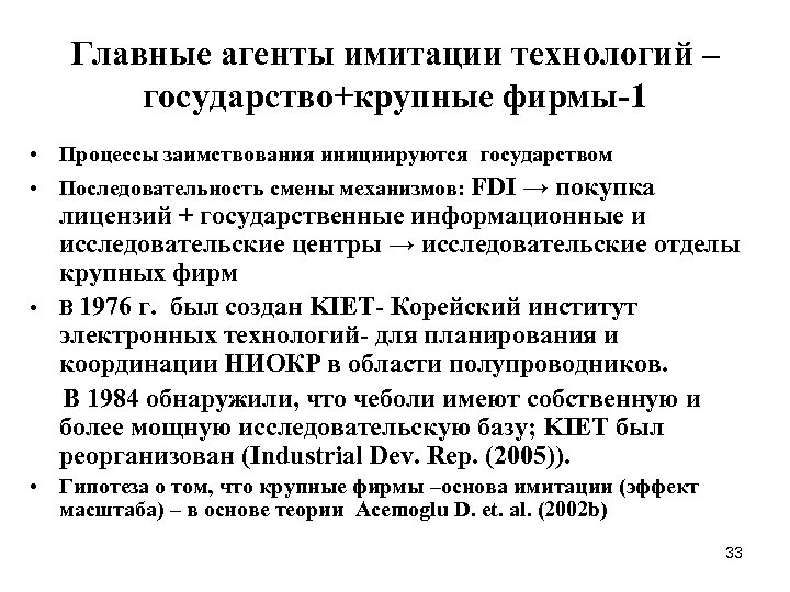 Главные агенты имитации технологий – государство+крупные фирмы-1 • Процессы заимствования инициируются государством • Последовательность