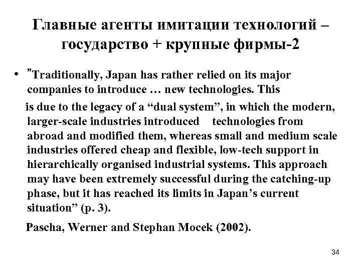 """Главные агенты имитации технологий – государство + крупные фирмы-2 • """"Traditionally, Japan has rather"""