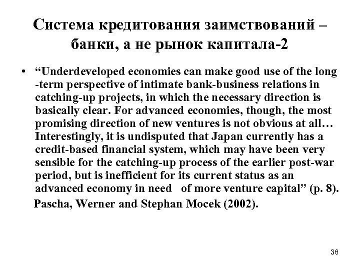 """Система кредитования заимствований – банки, а не рынок капитала-2 • """"Underdeveloped economies can make"""