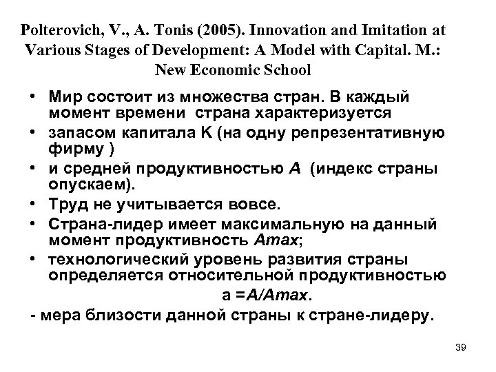 Polterovich, V. , A. Tonis (2005). Innovation and Imitation at Various Stages of Development: