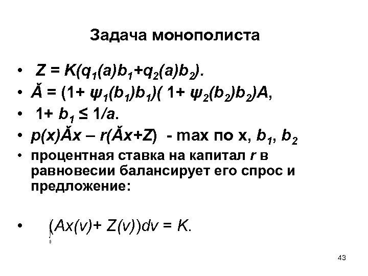 Задача монополиста • • Z = K(q 1(a)b 1+q 2(a)b 2). Ǎ = (1+