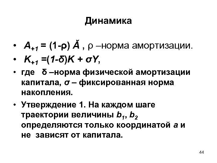 Динамика • A+1 = (1 -ρ) Ǎ , ρ –норма амортизации. • K+1 =(1