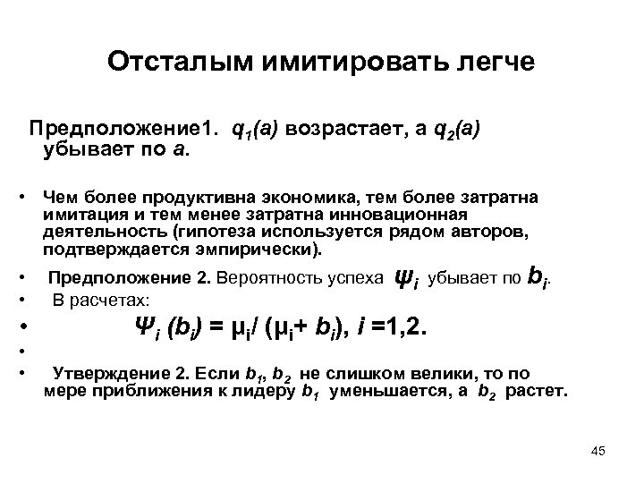Отсталым имитировать легче Предположение 1. q 1(a) возрастает, а q 2(a) убывает по а.
