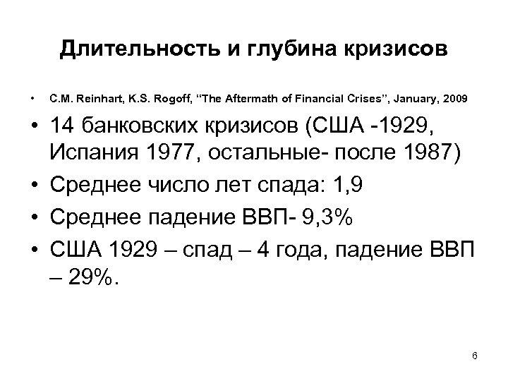 """Длительность и глубина кризисов • C. M. Reinhart, K. S. Rogoff, """"The Aftermath of"""