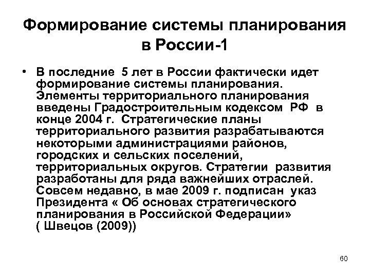 Формирование системы планирования в России-1 • В последние 5 лет в России фактически идет