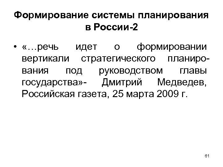 Формирование системы планирования в России-2 • «…речь идет о формировании вертикали стратегического планирования под