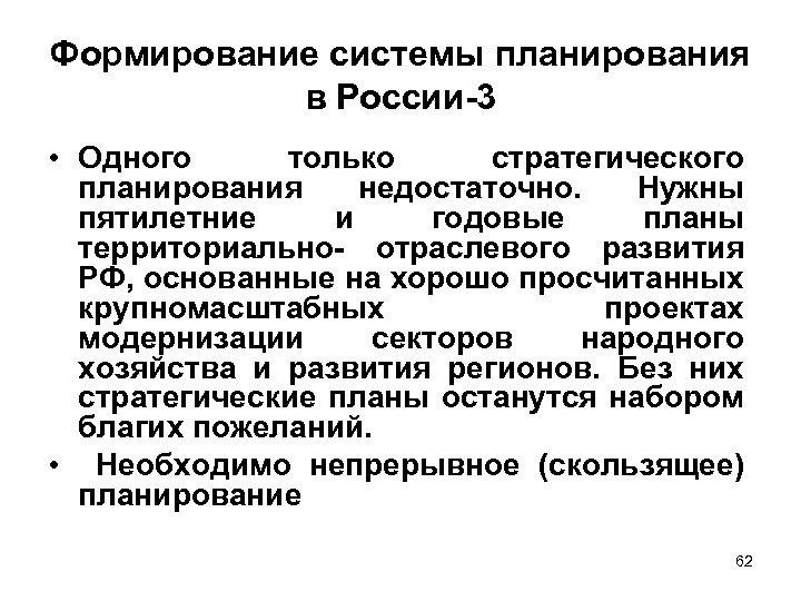 Формирование системы планирования в России-3 • Одного только стратегического планирования недостаточно. Нужны пятилетние и