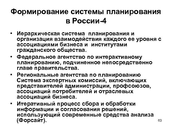 Формирование системы планирования в России-4 • Иерархическая система планирования и организация взаимодействия каждого ее