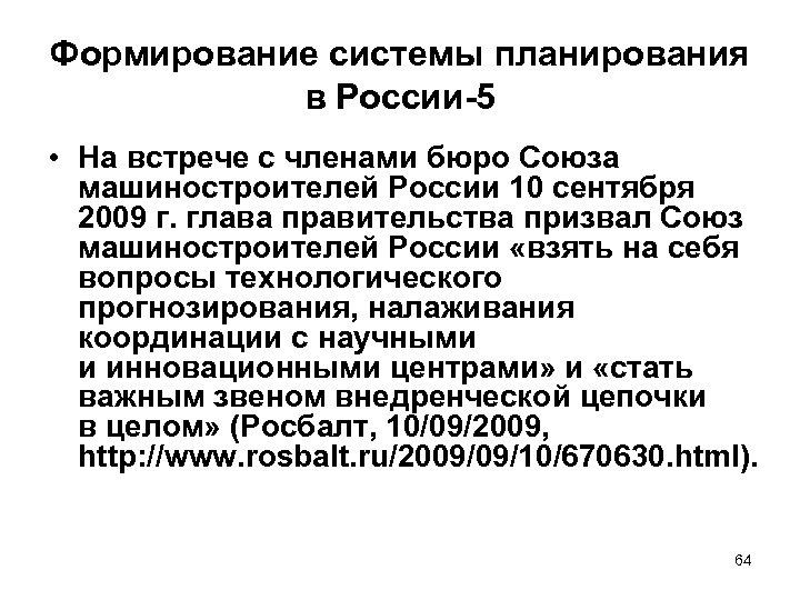 Формирование системы планирования в России-5 • На встрече с членами бюро Союза машиностроителей России