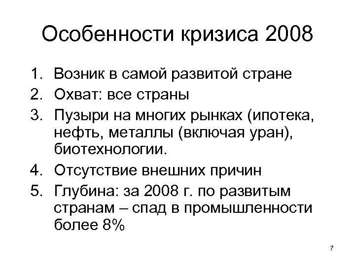 Особенности кризиса 2008 1. Возник в самой развитой стране 2. Охват: все страны 3.
