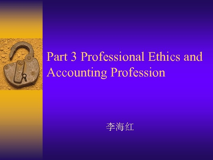 Part 3 Professional Ethics and Accounting Profession 李海红