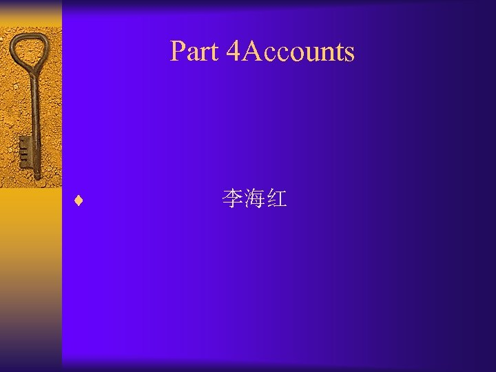 Part 4 Accounts ¨ 李海红