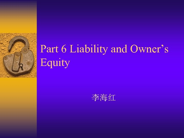 Part 6 Liability and Owner's Equity 李海红