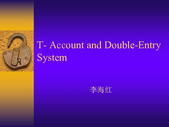 T- Account and Double-Entry System 李海红