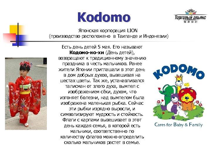 Kodomo Японская корпорация LION (производство расположено в Таиланде и Индонезии) Есть день детей 5