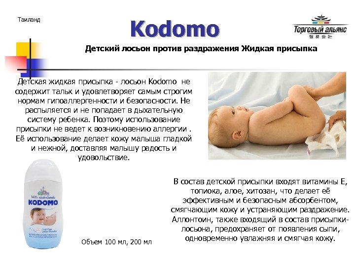 Таиланд Kodomo Детский лосьон против раздражения Жидкая присыпка Детская жидкая присыпка - лосьон Kodomo