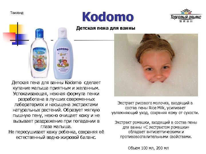 Таиланд Kodomo Детская пена для ванны Kodomo сделает купание малыша приятным и желанным. Успокаивающая,