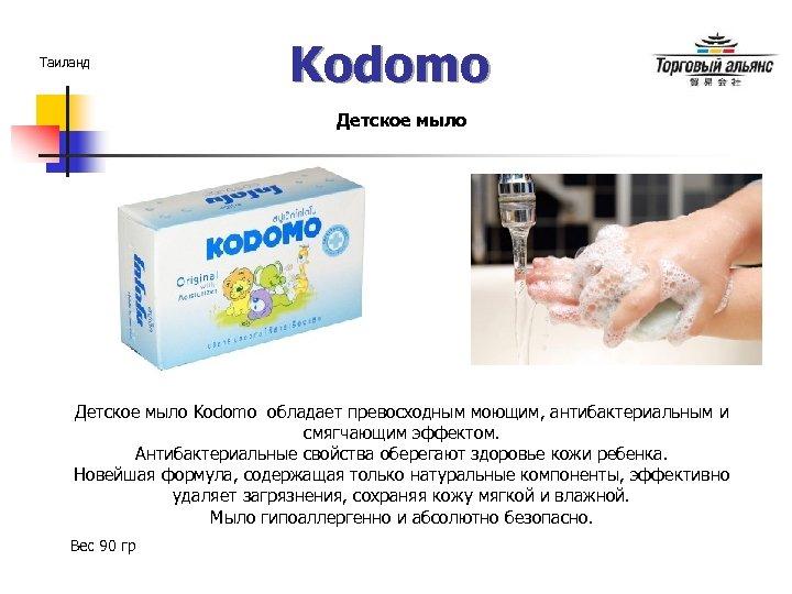 Таиланд Kodomo Детское мыло Kodomo обладает превосходным моющим, антибактериальным и смягчающим эффектом. Антибактериальные свойства